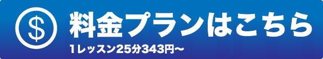 料金プランはこちら 1レッスン25分343円〜