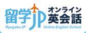 オンライン英会話なら留学JPオンライン英会話