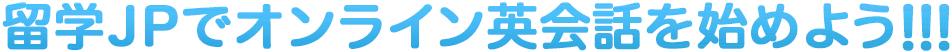留学JPオンライン英会話でオンライン英会話を始めよう!!!