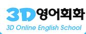 온라인 영어하면 3D 영어 회화