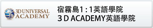 宿霧島3D英語學院1對1英語課程
