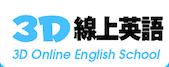 3D線上英語課程